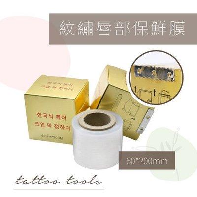 TL33 紋繡保鮮膜60*200mm