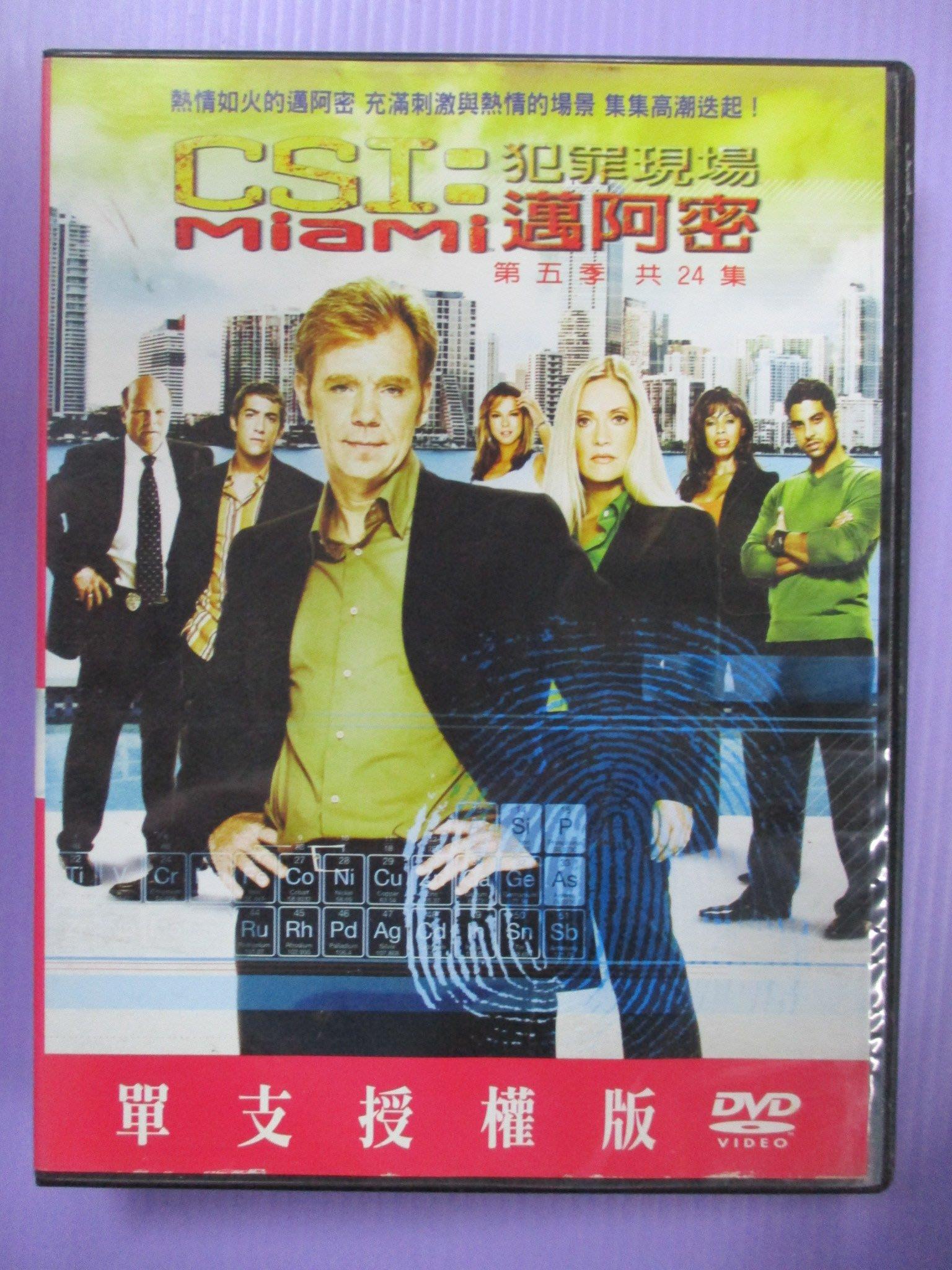 【大謙】《 CSI犯罪現場:邁阿密 CSI:Miami (第5季.7碟.共24集) 》 台灣正版二手DVD