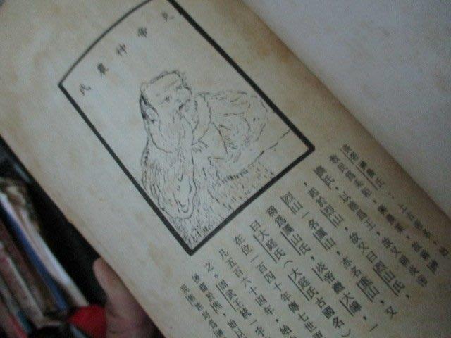 焦氏宗族源流...70年