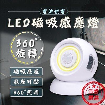 【EDSDS LED磁吸感應燈】感應燈/LED/磁吸/電池/人體感應/走道燈/樓梯/照明/EDS-G754【LD328】
