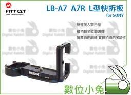 數位小兔【FITTEST LB-A7 SONY A7 A7R L型快拆板】ARCA 豎拍板 相機手柄 快拆板 L型專用
