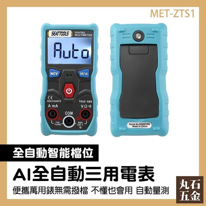 口袋型電錶 交流電壓 全自動測電表 電工錶 電阻 MET-ZTS1 智能電表