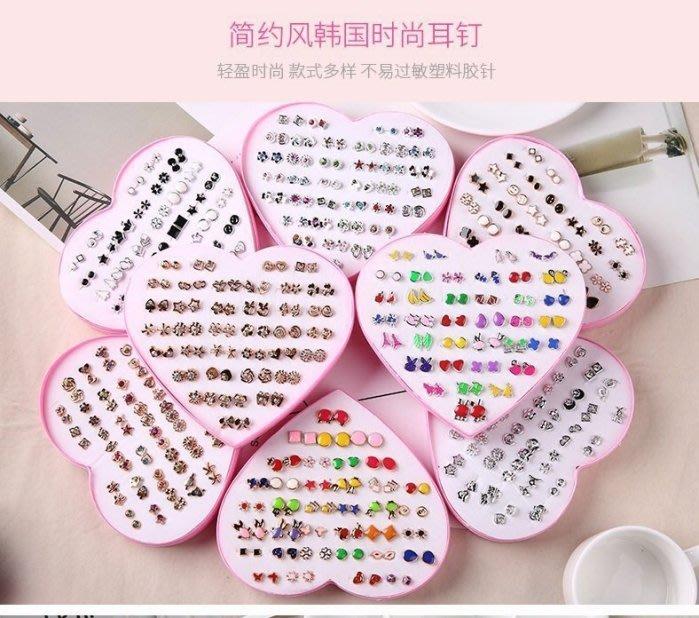 福福百貨~36對平均9元1對韓國防過敏膠針氣質耳釘/創意耳環耳釘耳飾盒裝批發~款式多樣