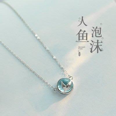 人魚泡沫水晶項鏈純銀韓版簡約學生清新森系鎖骨鏈 GB4317