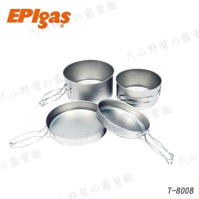 【大山野營】EPIgas T-8008 冒險炊具套組 超輕 鈦鍋 二人鍋 單人鍋 鈦金屬鍋具 鈦合金鍋具