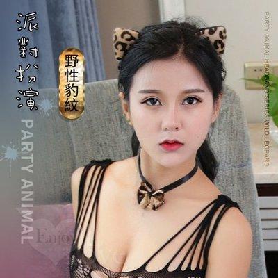 【薇閣情趣】Party animal.派對動物 ‧ 髮箍系列 - 野性豹紋耳朵.NO.531468