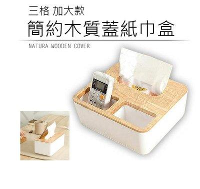 簡約 木作 面紙盒 面紙架 三格 加大款 可放手機 親膚天然橡木  增加空間質感 衛生紙套 衛生紙架