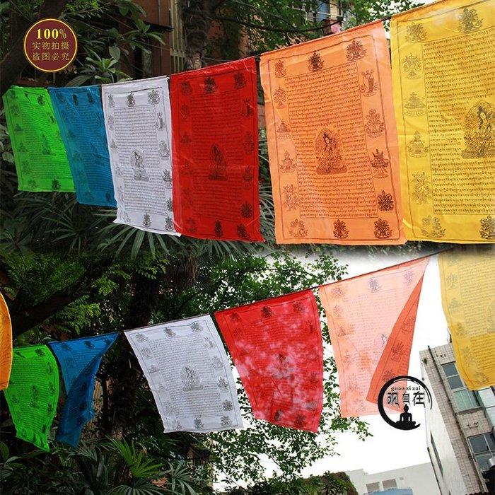 聚吉小屋 #千百智經幡 21度母禮贊文佛教用品綢布經旗風馬旗天馬旗10米21面