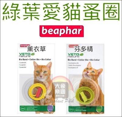 【大象樂園】荷蘭beaphar《樂透綠葉愛貓蚤圈系列-二種香味》$175 防蚤