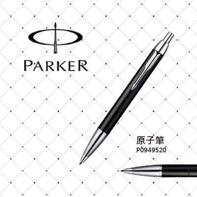 派克 PARKER IM 高尚系列 幾何紋 原子筆 黑 P0949520 鋼筆 鋼珠筆 墨