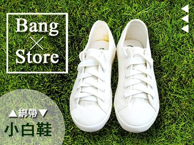 BANG T3◎小白鞋/綁帶白布鞋/休...