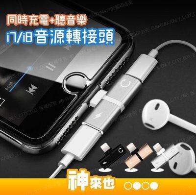 【神來也】iPhone 8 二合一T型音源轉接頭 雙Lightning 蘋果 音頻線 耳機轉接 耳機轉接頭充電聽歌