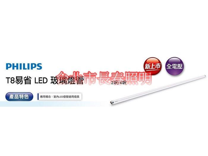 台北市長春路 買10支免運 飛利浦 LED 燈管 玻璃燈管 8W 2尺 2呎 可替換 T8 傳統燈管 Eco-fit