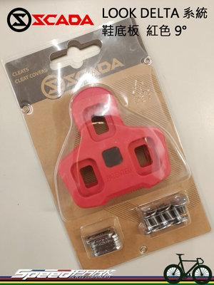 【速度公園】SCADA LOOK DELTA SC-DCR91 系統鞋底板 紅色 9° 專用扣片 卡式踏板 鞋底板 9度