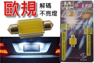 光太郎 COB高輝度 歐規解碼 雙尖燈泡 39mm 41mm 牌照燈 BENZ W204 W210 W211 W212