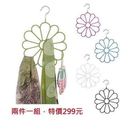 絲巾衣架 小花衣架 領帶架 皮帶收納衣架 創意造型衣架 兩件 特價