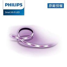 Philips飛利浦 Wi-Fi聲控 WiZ 智慧照明 1M全彩燈帶PW002