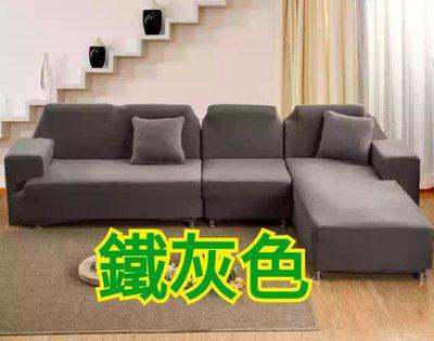 萬用沙發套2+2人座(現貨,L型貴妃皆可用)-鐵灰