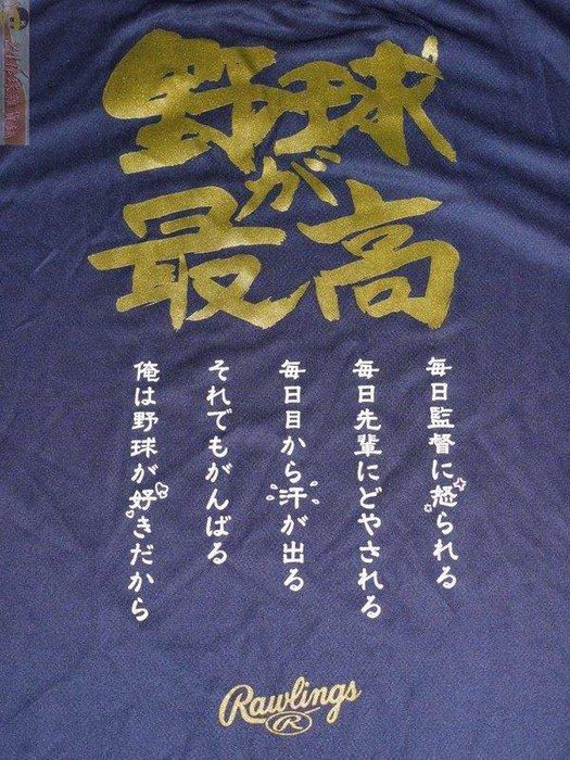 貳拾肆棒球-受注生產日本帶回-Rawlings野球最高練習衣O