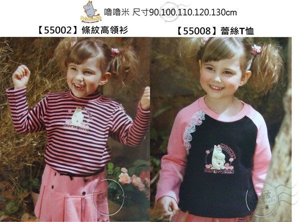 媽咪家【55002】【55008】嚕嚕米 MOOMIN 台灣製  厚綿 長袖 高領衫 蕾絲 上衣 T恤~100-120