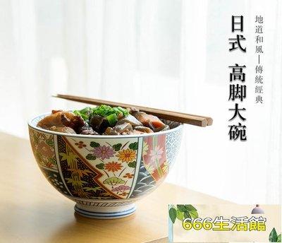 陶趣居  吉野家家用蓋飯碗 湯碗和風陶瓷大號碗拉面碗餐具泡面碗【666生活館】