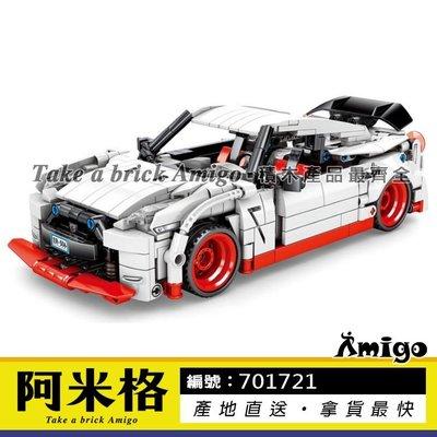 阿米格Amigo│森寶701712 Nissan GTR 迴力車 機械狂飆賽車 科技系列 S牌 積木 非樂高但相容