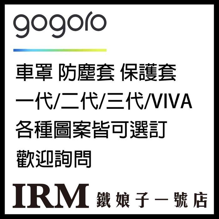【鐵娘子一號店】Gogoro2/3/VIVA 潛水布車套 防刮防水 易乾 車罩 防塵套 保護套 電動車 3D立體剪裁