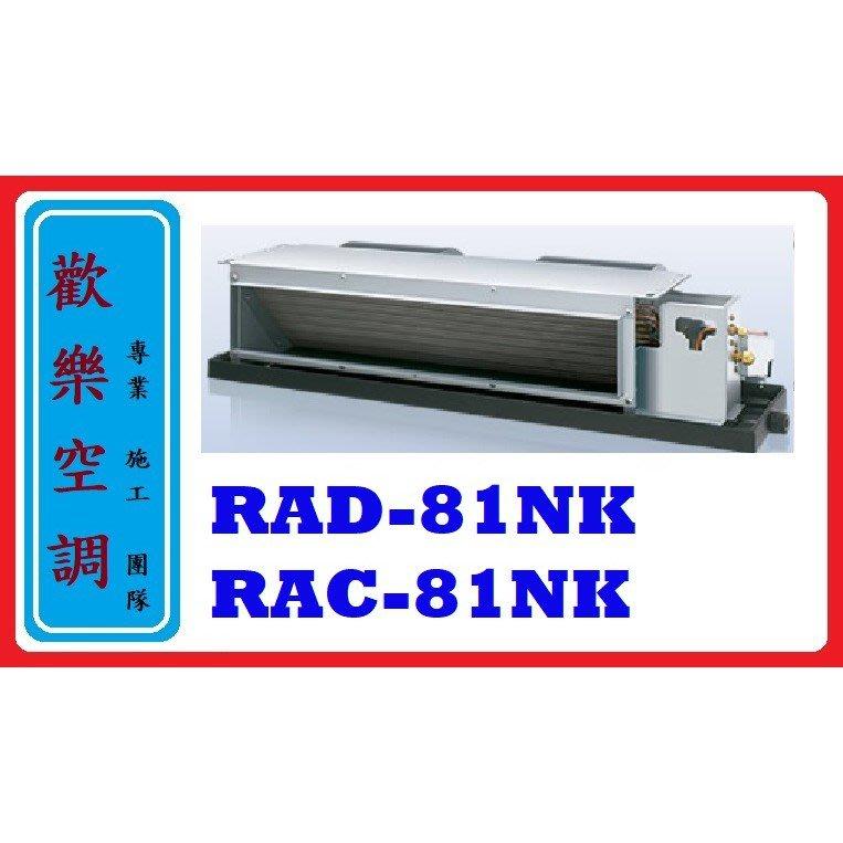 🎊日立大贈送 好禮六選一🎁❆歡樂空調❆HITACHI日立冷氣/RAD-81NK/RAC-81NK/冷暖變頻埋入頂級型