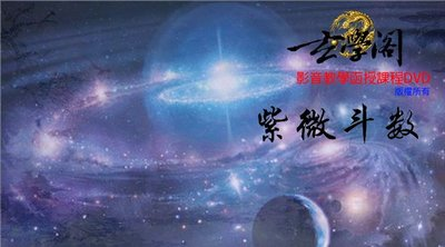 最新玄學閣【紫微斗數】教學影音函授課程(付款後可線上雲端下載)