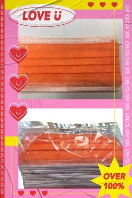 【台灣製造,現貨】少有顏色(橘色),要買要快唷!賣完就沒了,三層不織布口罩50入,台灣製造鋼印、快速出貨