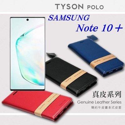 【愛瘋潮】三星 Samsung Galaxy Note 10+ 頭層牛皮簡約書本皮套 POLO 真皮系列 手機殼