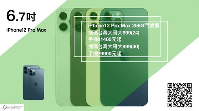 【 青蘋果】Apple iPhone12 Pro Max 256G 高雄門號攜碼台哥大價格29900元