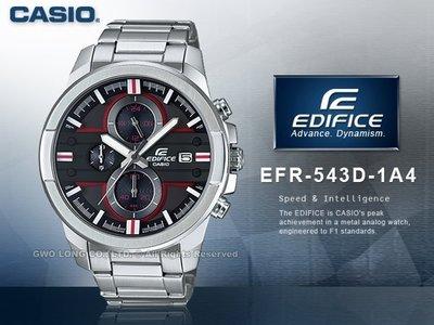CASIO手錶專賣店 國隆 EDIFICE_EFR-543D-1A4_三眼三針_運動風_碼錶_不鏽鋼男錶_開發票