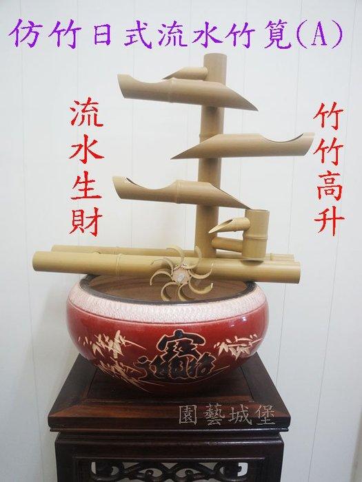 【園藝城堡】日式流水 竹筧(A) 仿竹 流水生財 竹竹高升 園藝造景 台灣製造