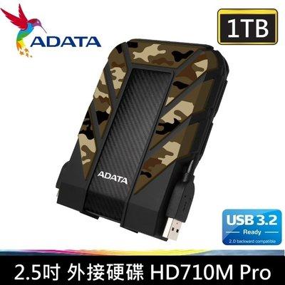 [出賣光碟] ADATA 威剛 2.5吋 1TB 外接硬碟 HD710MP 迷彩 1T 軍規防震 適用WIN/ MAC 台東縣