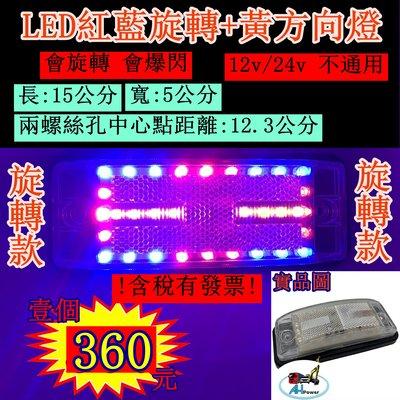 LED 紅藍旋轉 方向燈 邊燈 側燈 12V 24V 爆閃燈 警示燈 貨車 卡車 後燈 尾燈 旋轉燈