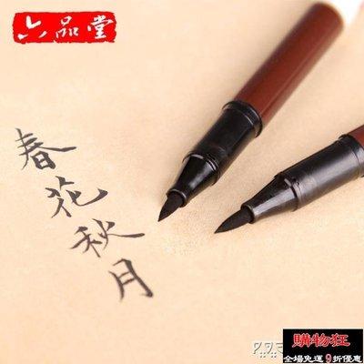可加墨軟筆小楷抄經書法筆軟頭毛筆練字書法筆墨液婚禮簽到提名【購物狂】