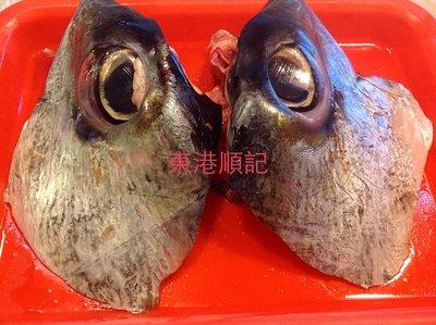 東港順記  現流 鮪魚眼 一顆100 可烤 三杯 煮酸菜湯 海味十足