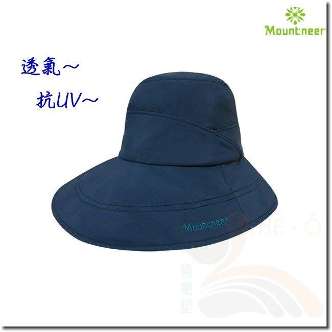 山林 MOUNTNEER 透氣抗UV大盤帽 11H19-31 遮陽帽 防曬帽 抗UV50 台灣製 喜樂屋戶外