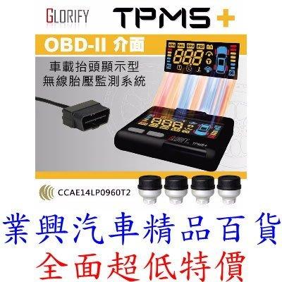 GLORIFY TPMS+ T101 OBDII 車載抬頭顯示器無線胎壓監測系統 (T101) 【業興汽車精品百貨】