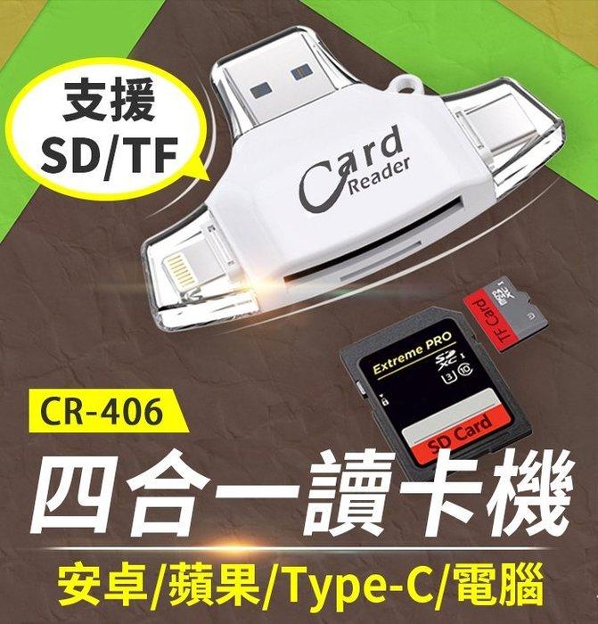 【傻瓜批發】(CR-406)安卓蘋果/Type-C/電腦 四合一讀卡機micro/lightning/USB/TF/SD