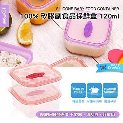 ✿蟲寶寶✿【韓國sillymann】100%鉑金矽膠材質 副食品保鮮盒 冰磚盒 分裝盒 (120ml2入組)