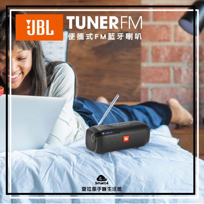 【台中愛拉風】JBL Tuner FM 便攜式FM藍牙喇叭 FM收音機 藍牙喇叭 多功能 攜帶喇叭 野餐