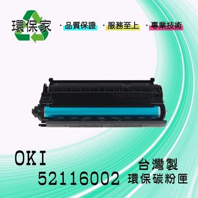 【含稅免運】OKI 52116002高容量 適用 B6500/B6500dtn/B6500n/B6500dn
