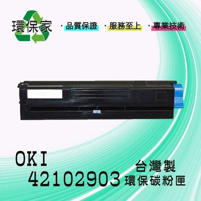 【含稅免運】OKI 42102903高容量 適用 B4300/B4300n/B4350/B4350n