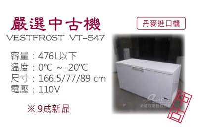 【餐飲設備有購站】9成新中古機/VESTFROST VT-547 上掀式冷凍櫃/丹麥進口/冷凍冰箱/二手/中古