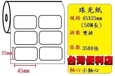 珠光(45X25mm)適用:TTP-247/TTP-345/LP433N/T4e/CP-3140/T4/OS-214