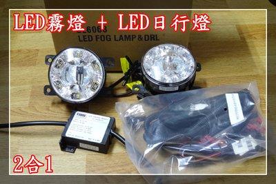 【炬霸科技】ESUSE LED 日行燈 霧燈 福燦 2合1 MEGANE OUTLANDER CRV 4代 四代 BRZ