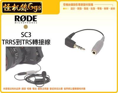 怪機絲 RODE SC3 3.5mm TRRS轉TRS 轉接線 連接線 線材 收音 單眼 攝影機 錄音筆