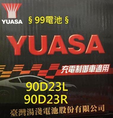 §99電池§ 新款90D23R高性能YUASA湯淺適用85D23R 75D23R 2560 55D23R 95D23R SPACE GEAR U6